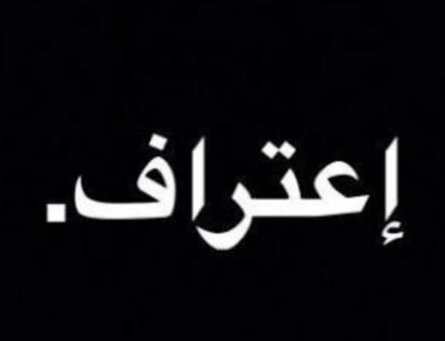 اعتراف مفتی بزرگ اهل سنت شیخ کبیسی