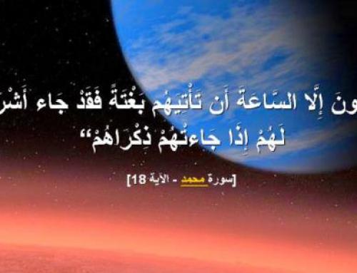 "تفسیر آیه ی ۱۸ سوره ی مبارکه محمد ""صلی الله علیه و آله و سلم"""