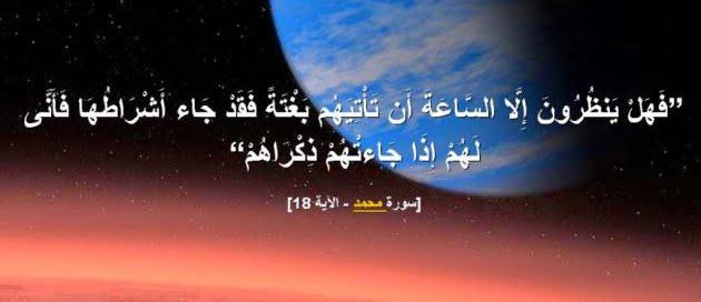 تفسیر آیه 18 سوره محمد ص