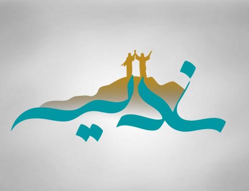 بیست جمله صریح در خطبه غدیر عربی
