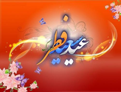 در عید فطر دستاورد رمضان چیست و چگونه آن را حفظ کنیم؟