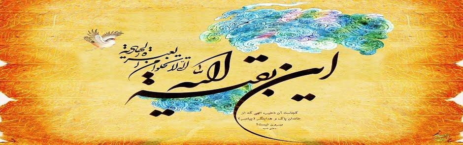 مروج الاسلام گنجی فرد