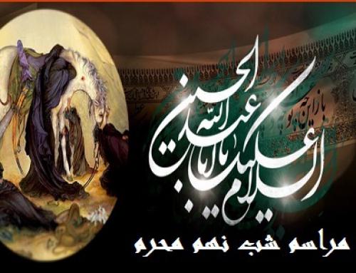 مراسم عزاداری امام حسین صلوات الله علیه  شب تاسوعا