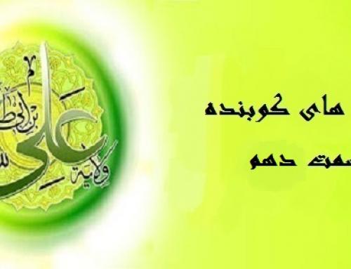 پاسخ های کوبنده قسمت دهم معنا و تفسیر مولا در قرآن، روایات و کتب