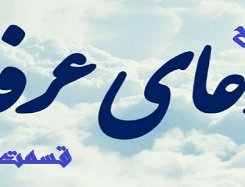 یکی از راهکارهای امام حسین علیه السلام در دعای عرفه برای محفوظ ماندن از آفات دنیا