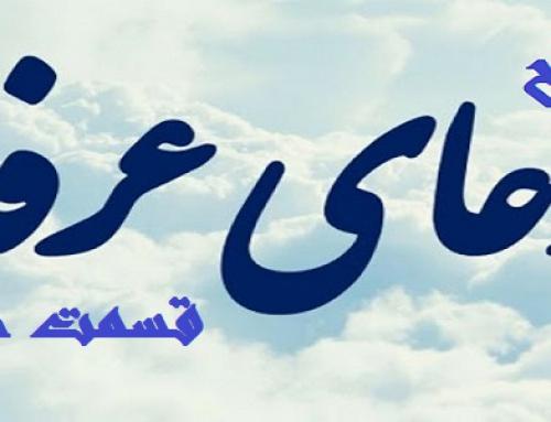 نقشه ی پیشنهادی امام حسین صلوات الله علیه برای خداپسندانه شدن