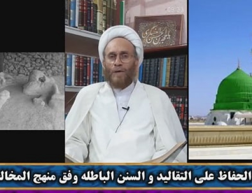 الحفاظ علی التقالید و السنن الباطله وفق منهج المخالفین
