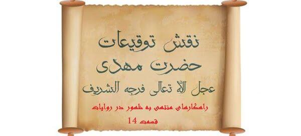 وفای به عهد تعهد و پیمان به امام زمان