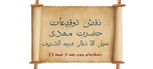 اجتماع قلوب شیعیان به کدام جهت است