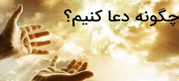 چگونه دعا کنیم ؟
