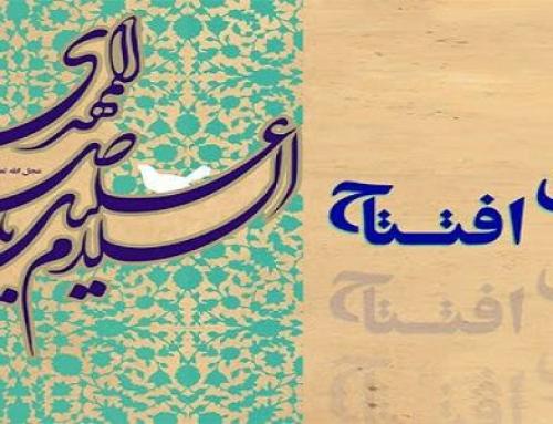 معنای دلال (نازکردن) در دعای افتتاح