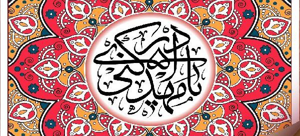 اولویت امام بر خود، دستور قرآن است