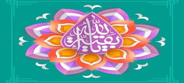 ایجاد اجتماع قلوب در وفای بعهد امام
