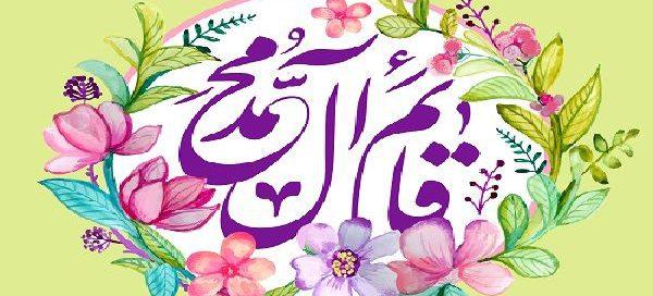 معنای واژه ی امام