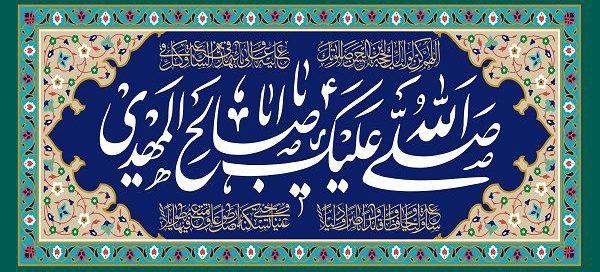 شاهدی از قرآن برای اثبات مطالب توقیع