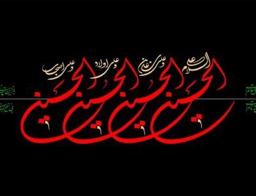 توصیه های مهم درباره ماه محرم و عزاداری امام حسین علیه السلام (شب اول محرم )